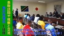 タンザニア訪問団長井市訪問1日目(H30.10.16):画像