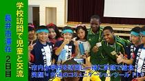 タンザニア訪問団長井市訪問2日目(H30.10.17):画像