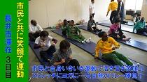タンザニア訪問団長井市訪問3日目・元気アップ教室(H30.10.18)