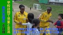 タンザニア訪問団長井市訪問4日目(H30.10.19)