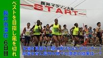 長井マラソン大会(H30.10.21)