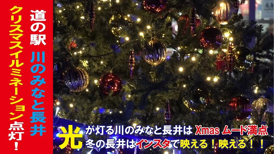 かわべリングクリスマス2018(H30.12.2)