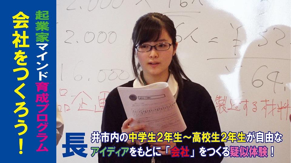起業体験ワークショップ・中高生対象(H30.12.9):画像