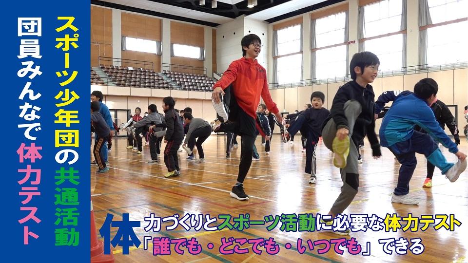 長井市スポーツ少年団合同体力テスト(H30.12.15)
