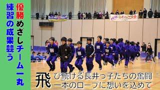 第38回長井市少年少女なわとび大会(H31.1.20):画像