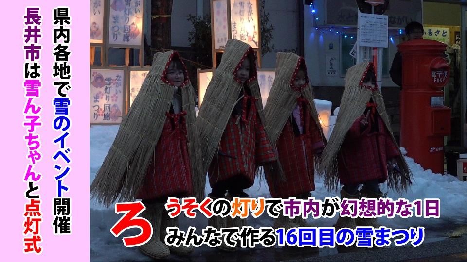 第16回 ながい雪灯り回廊まつり2019(H31.2.2):画像