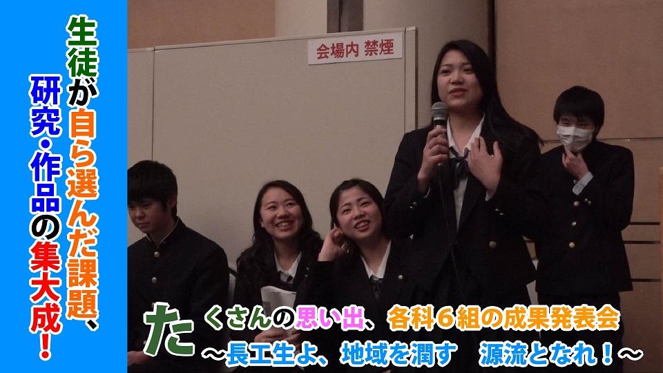 平成30年度長井工業高校全校課題研究発表会(H31.1.28):画像