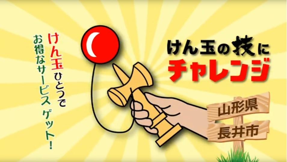 【山形県長井市】 けん玉チャレンジPR動画 【けん玉】:画像
