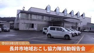 平成30年度長井市地域おこし協力隊活動報告会(H31.3.12) :画像