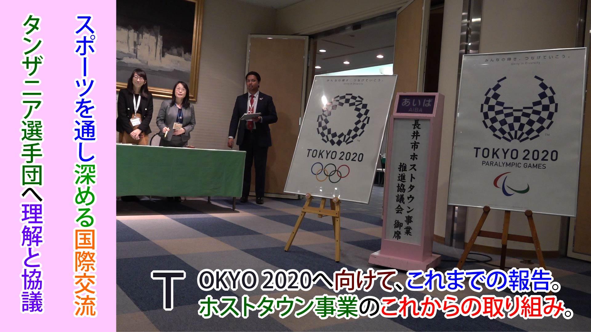 長井市ホストタウン事業推進協議会 設立総会(H31.3.22):画像