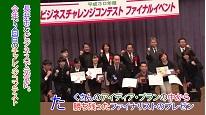 長井ビジネスチャレンジコンテスト(H31.2.16)