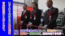長井市防災ラジオ屋外拡声装置 運用開始式(H31.4.3)