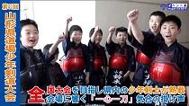 第41回山形県道場少年剣道大会(令和元年5月26日):画像
