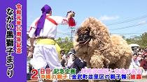 令和元年30周年記念ながい黒獅子まつり[2日目](令和元年5月19日):画像