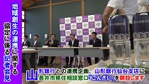 地域創生の連携に関する協定に係る記者会見(令和元年5月29日):画像