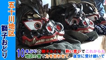 五十川地区獅子踊り(令和元年6月23日) :画像