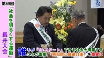 第69回 社会を明るくする運動 長井大会(令和元年7月1日)