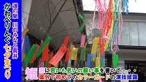 かわべリング七夕まつり(令和元年7月7日) :画像