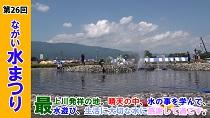 第26回ながい水まつり(令和元年8月3日):画像