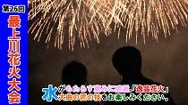 第26回最上川花火大会(令和元年8月3日)