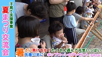 子育て支援事業 夏まつり交流会(令和元年8月8日) :画像