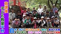 放課後子ども教室(令和元年8月9日)