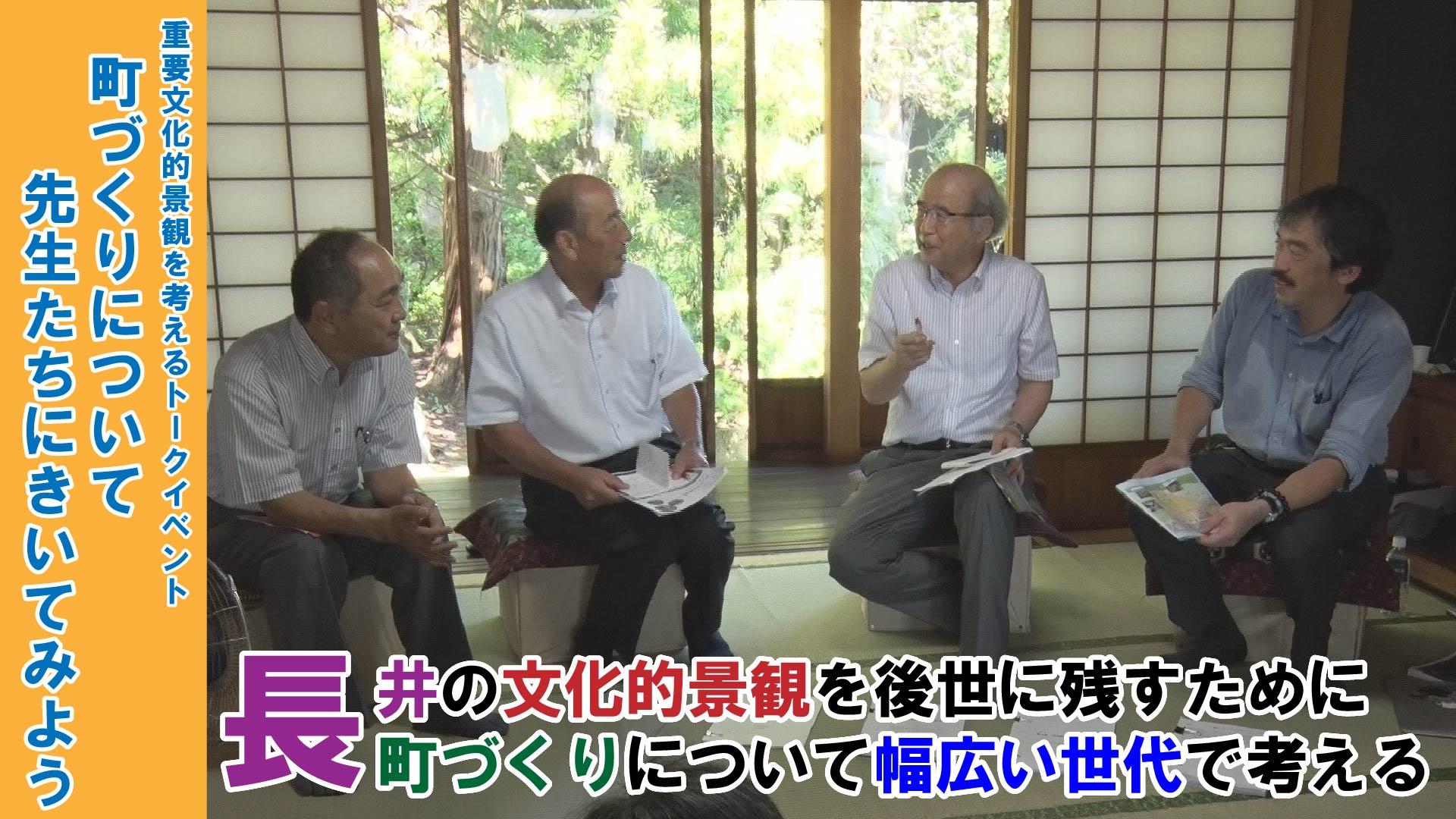 【長井市】重要文化的景観を考えるトークイベント(令和元年9月8日)