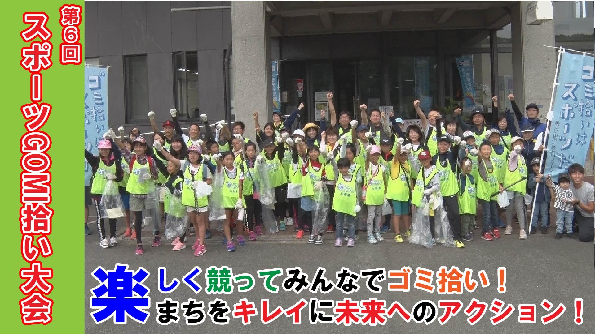 【長井市】第6回スポーツGOMI拾い大会in長井(令和元年9月21日) :画像