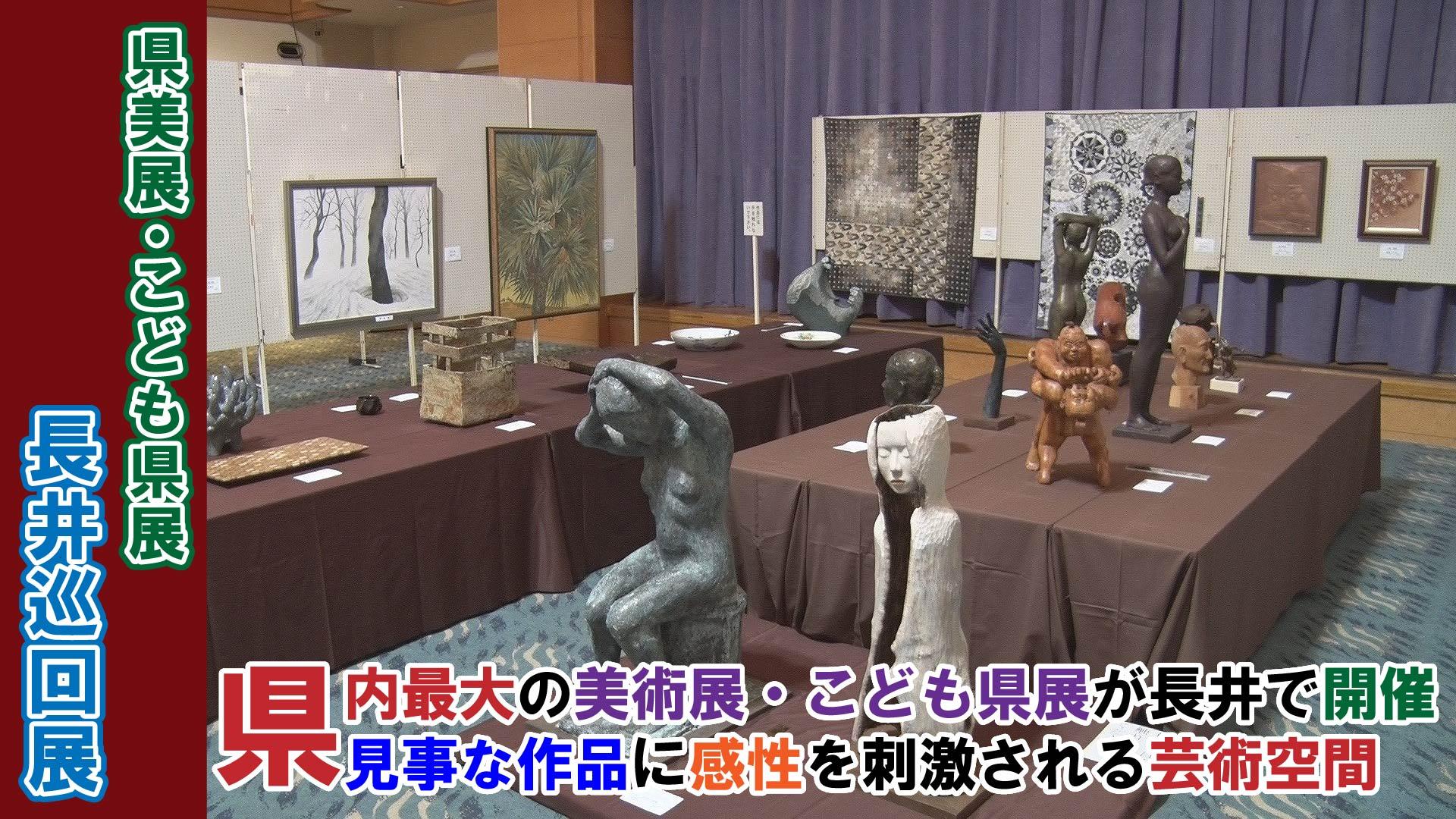 【長井市】第74回県美展・第61回こども県展 長井巡回展 :画像