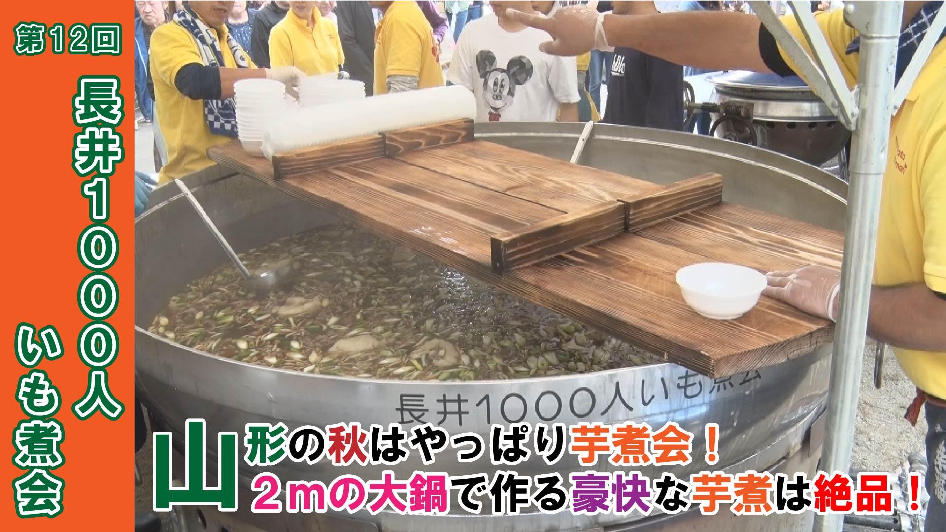 【長井市】第12回長井1000人いも煮会2019(令和元年9月29日):画像