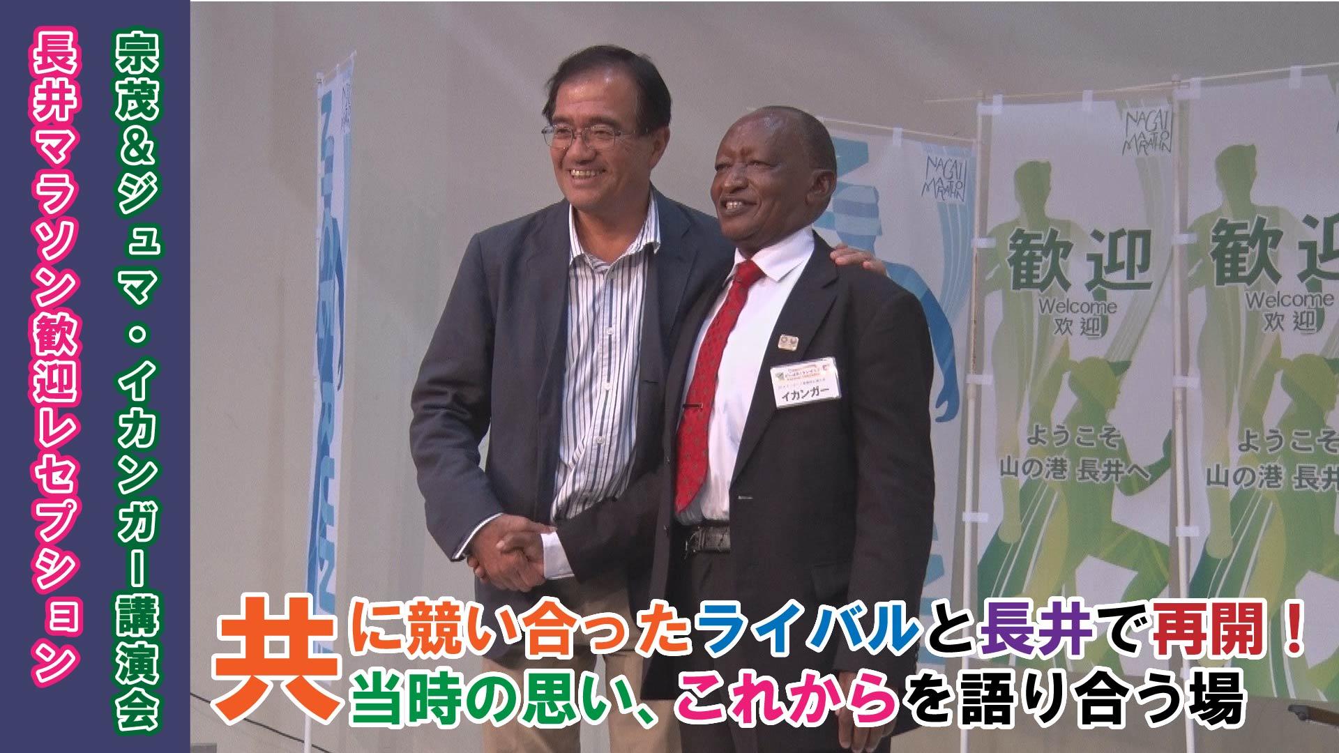 【長井市】「宗茂&ジュマ・イカンガー講演会」・「長井マラソン歓迎レセプション」(令和元年10月19日) :画像