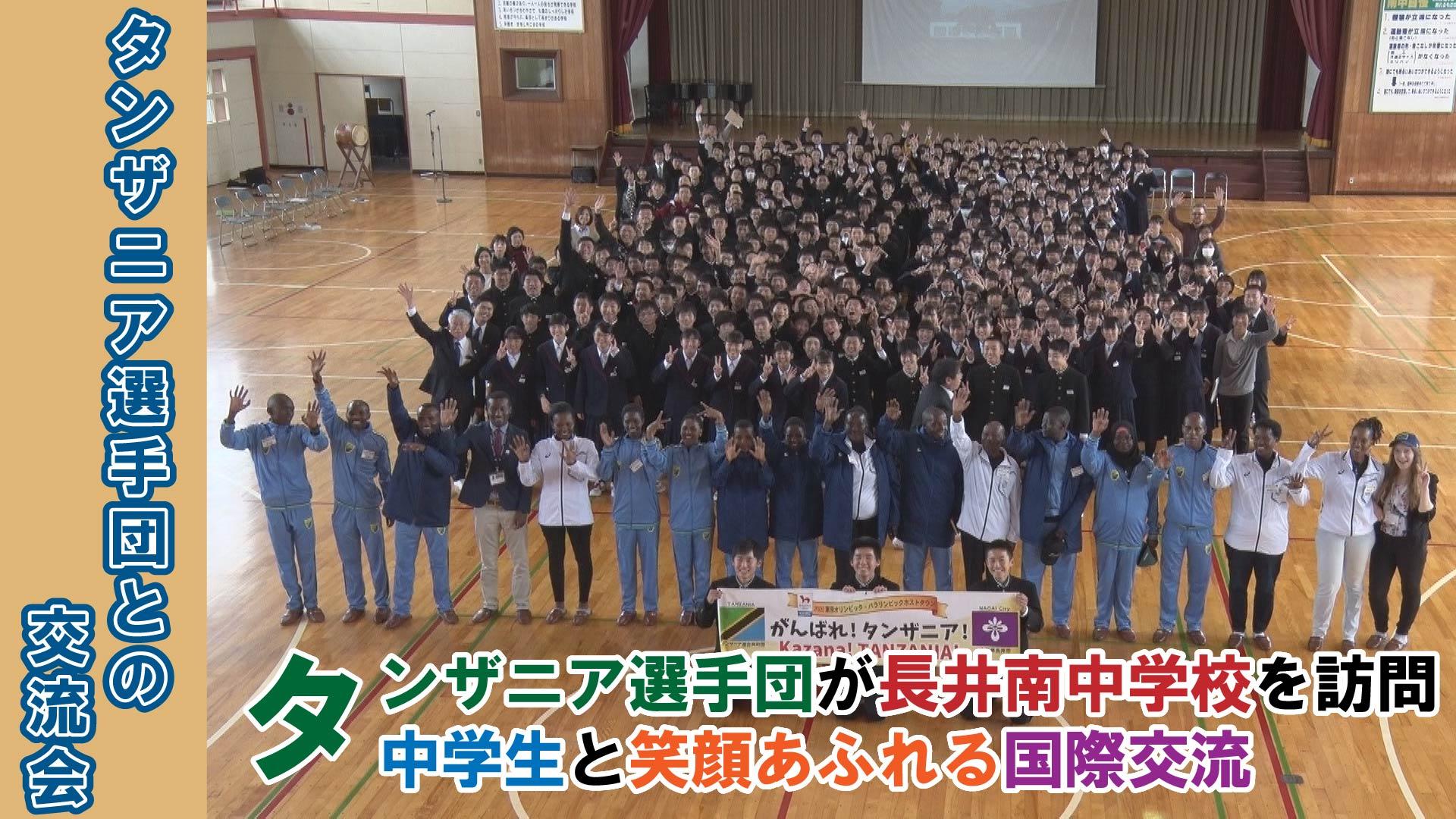 【長井市】タンザニア選手団 長井南中学校訪問(令和元年10月21日) :画像