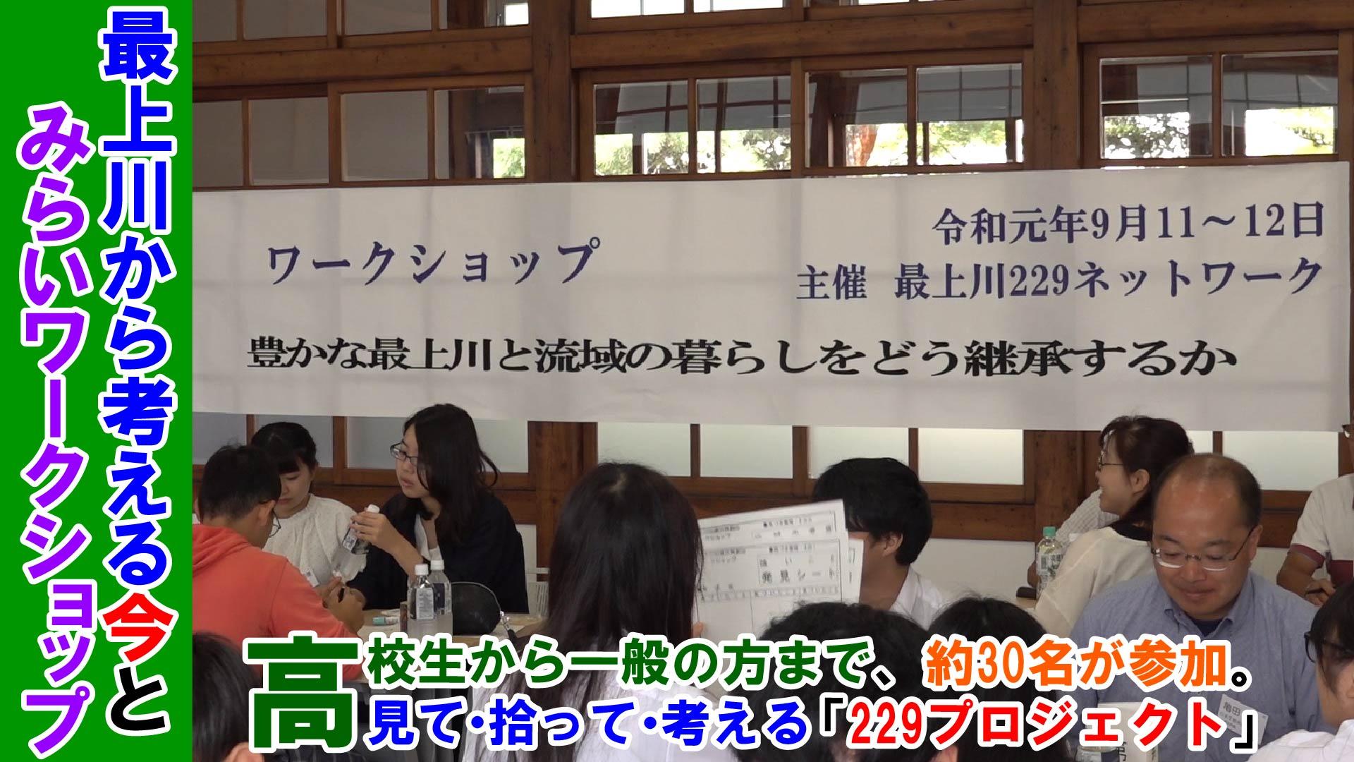 【長井市】最上川から考える今と未来ワークショップ(令和元年9月12日) :画像