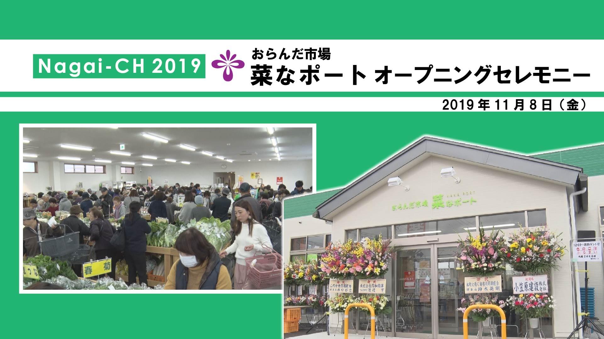 【長井市】おらんだ市場菜なポート移転オープン(令和元年11月8日) :画像
