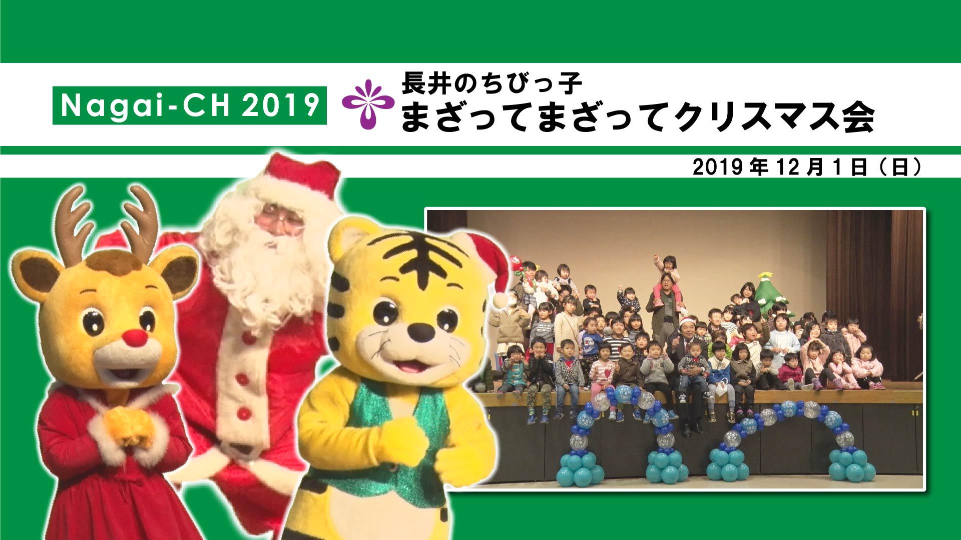 【長井市】長井のちびっ子まざってまざってクリスマス会(令和元年12月1日)