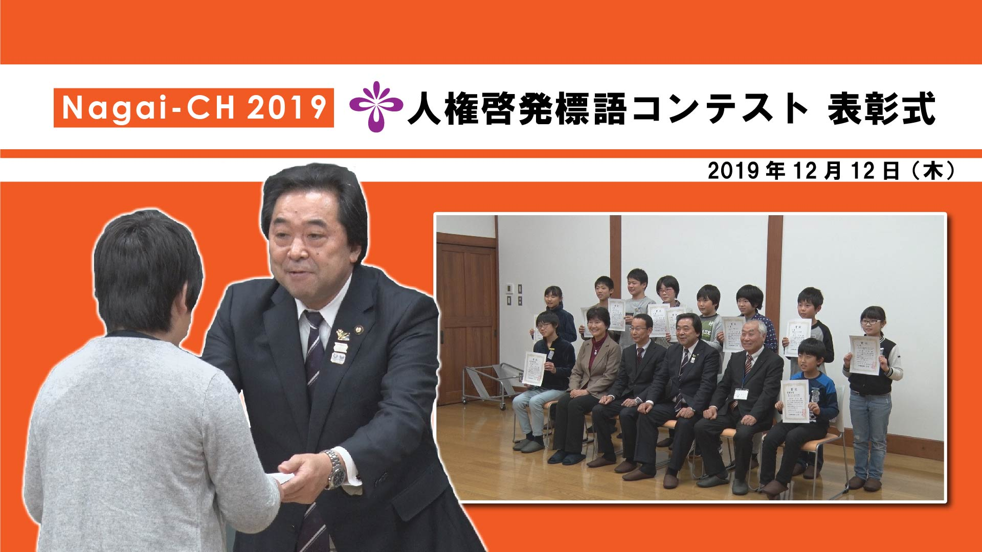 【長井市】令和元年度人権啓発標語コンテスト表彰式(令和元年12月12日) :画像