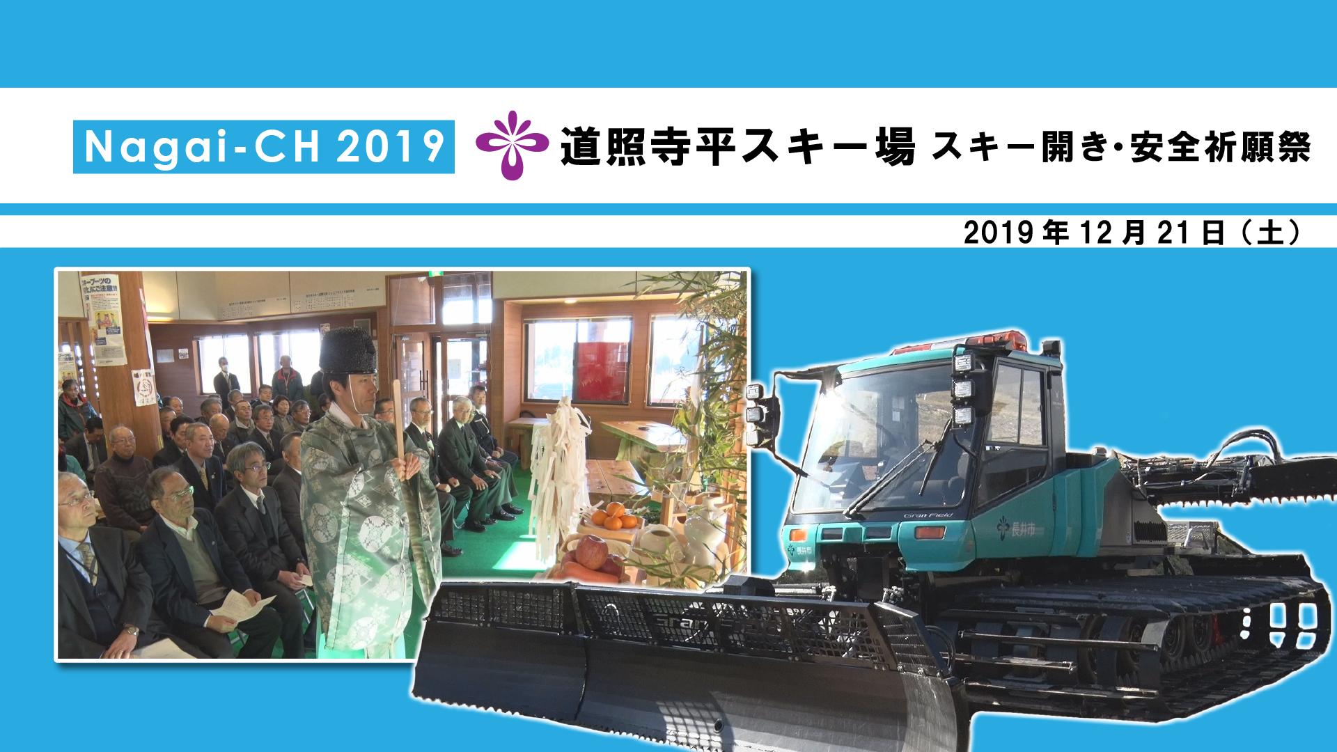 【長井市】道照寺平スキー場安全祈願祭(令和元年12月21日) :画像