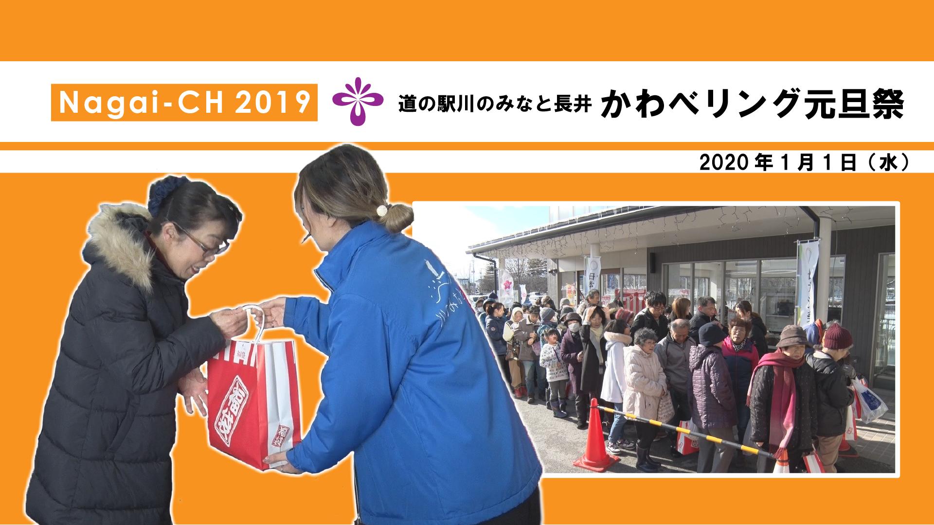 【長井市】かわべリング元旦祭(令和2年1月1日)