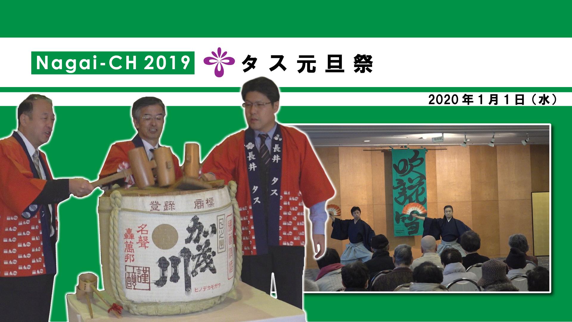 【長井市】タス元旦祭(令和2年1月1日) :画像