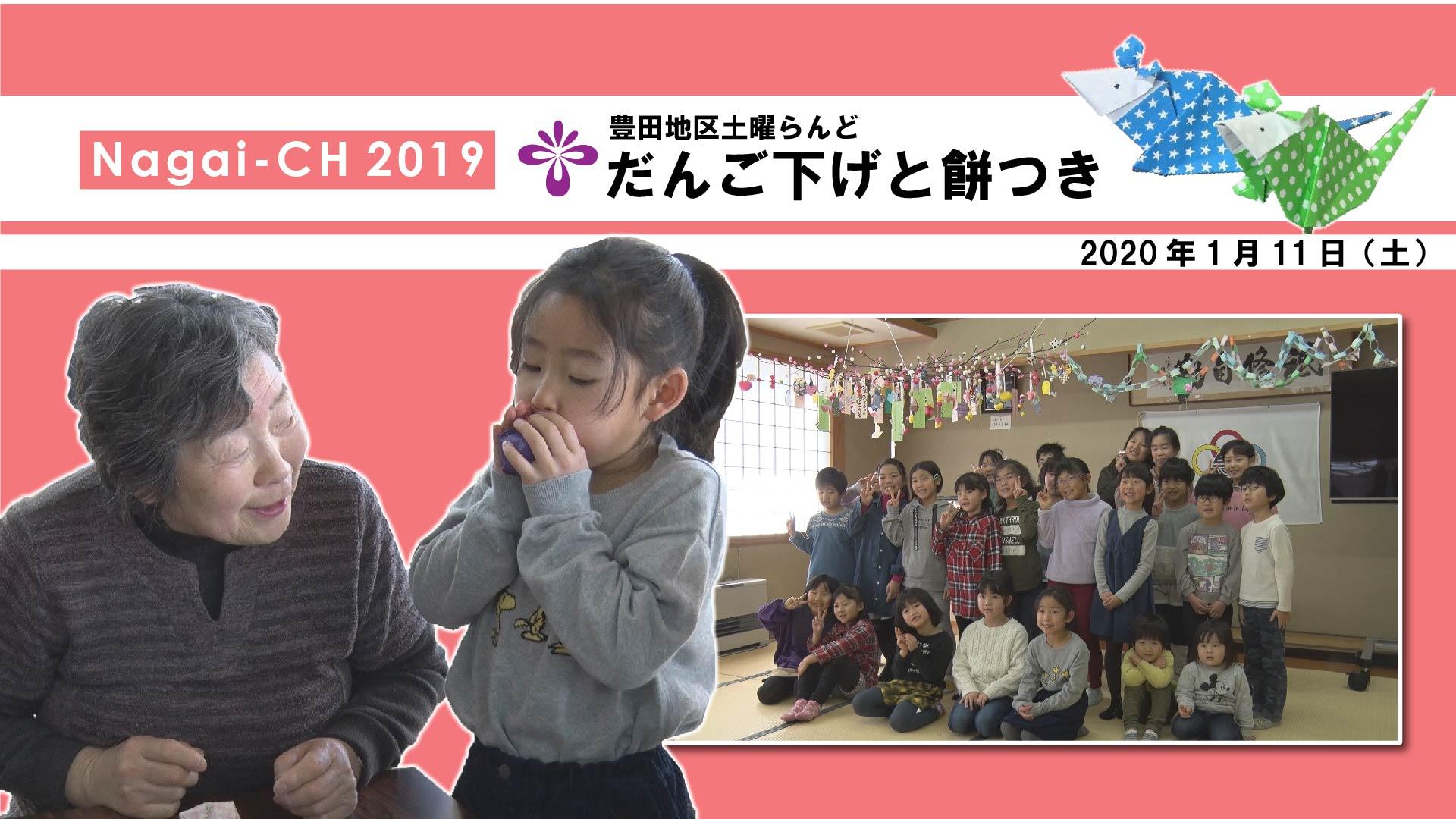 【長井市】だんご下げと餅つき[豊田コミュニティセンター](令和2年1月11日) :画像