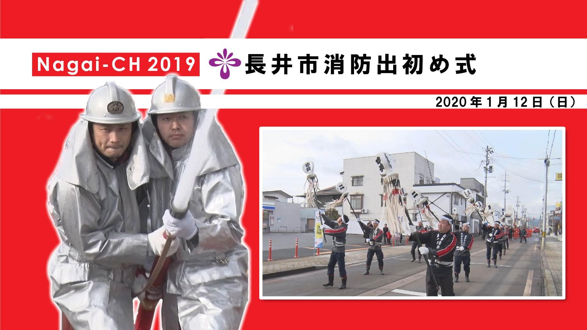 【長井市】消防出初め式(令和2年1月12日):画像