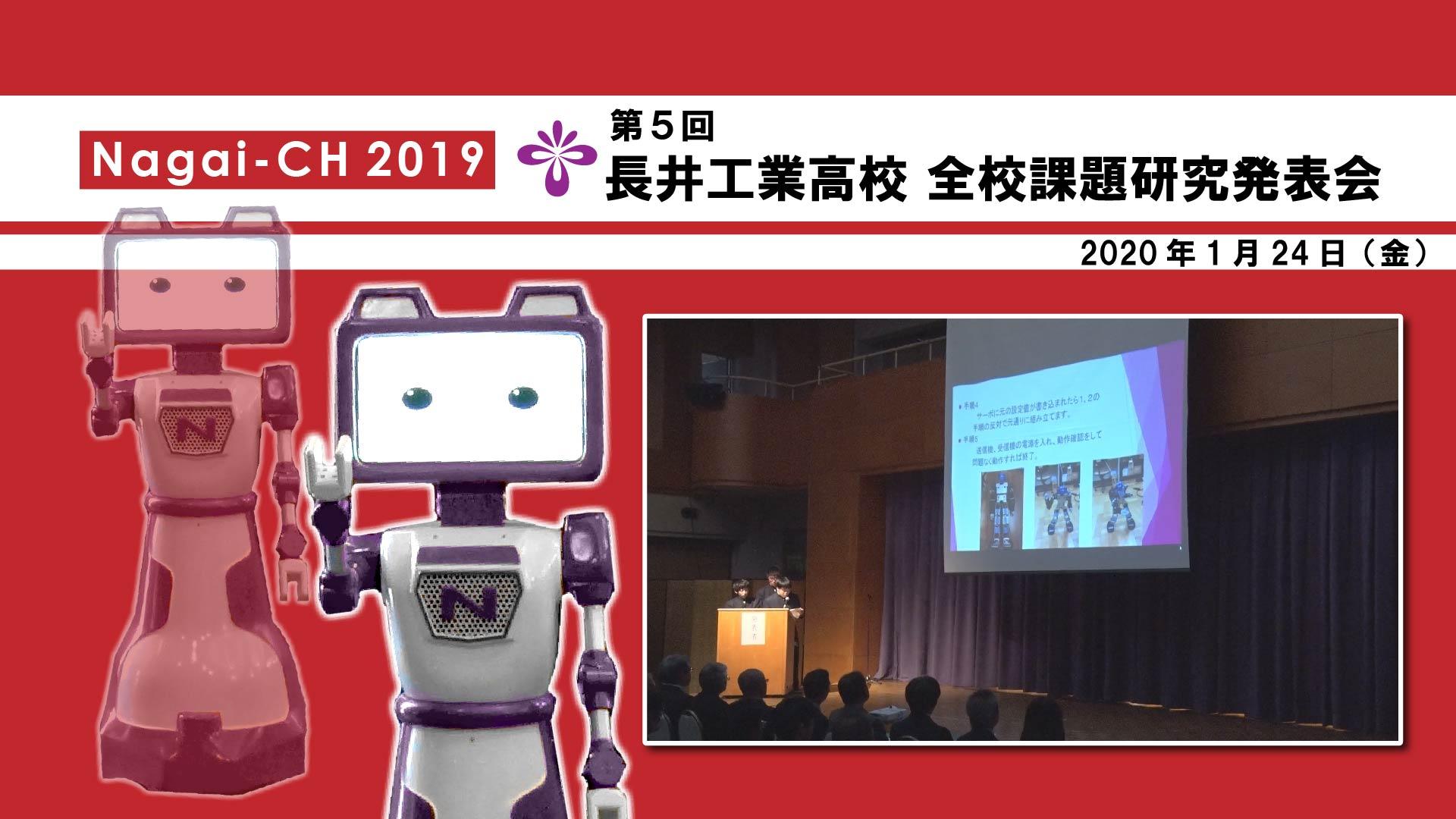 【長井市】令和元年度長井工業高校全校課題研究発表会(令和2年1月24日):画像