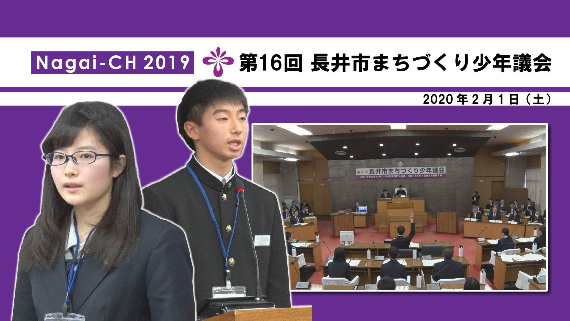 【長井市】第16回長井市まちづくり少年議会(令和2年2月1日) :画像