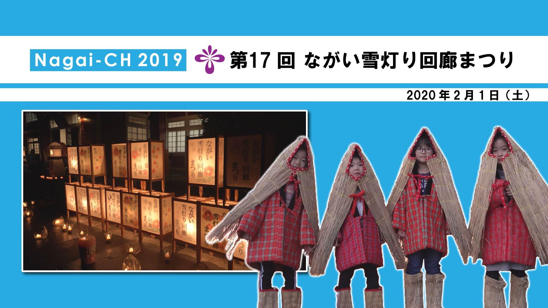 【長井市】第17回ながい雪灯り回廊まつり2020(令和2年2月1日):画像