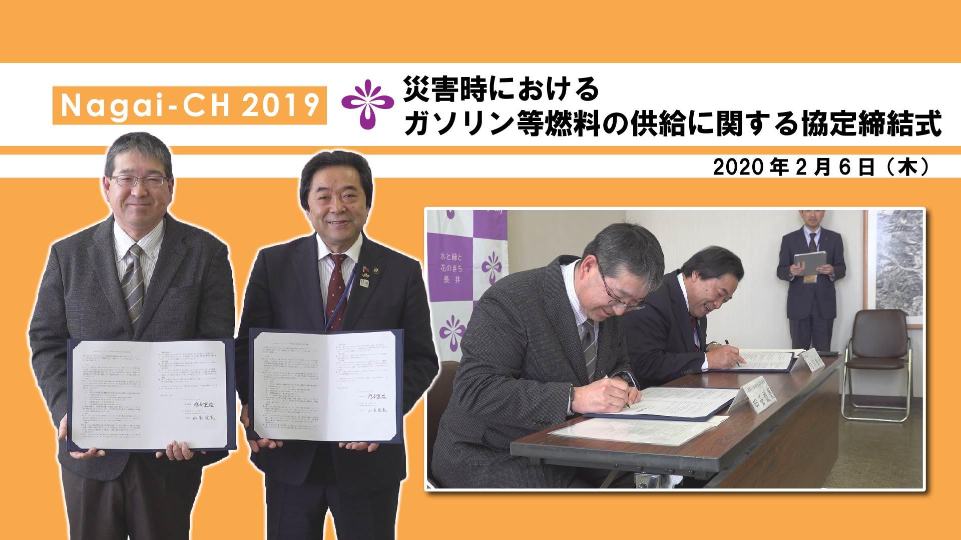 【長井市】災害時におけるガソリン等燃料の供給に関する協定締結式(令和2年2月6日) :画像