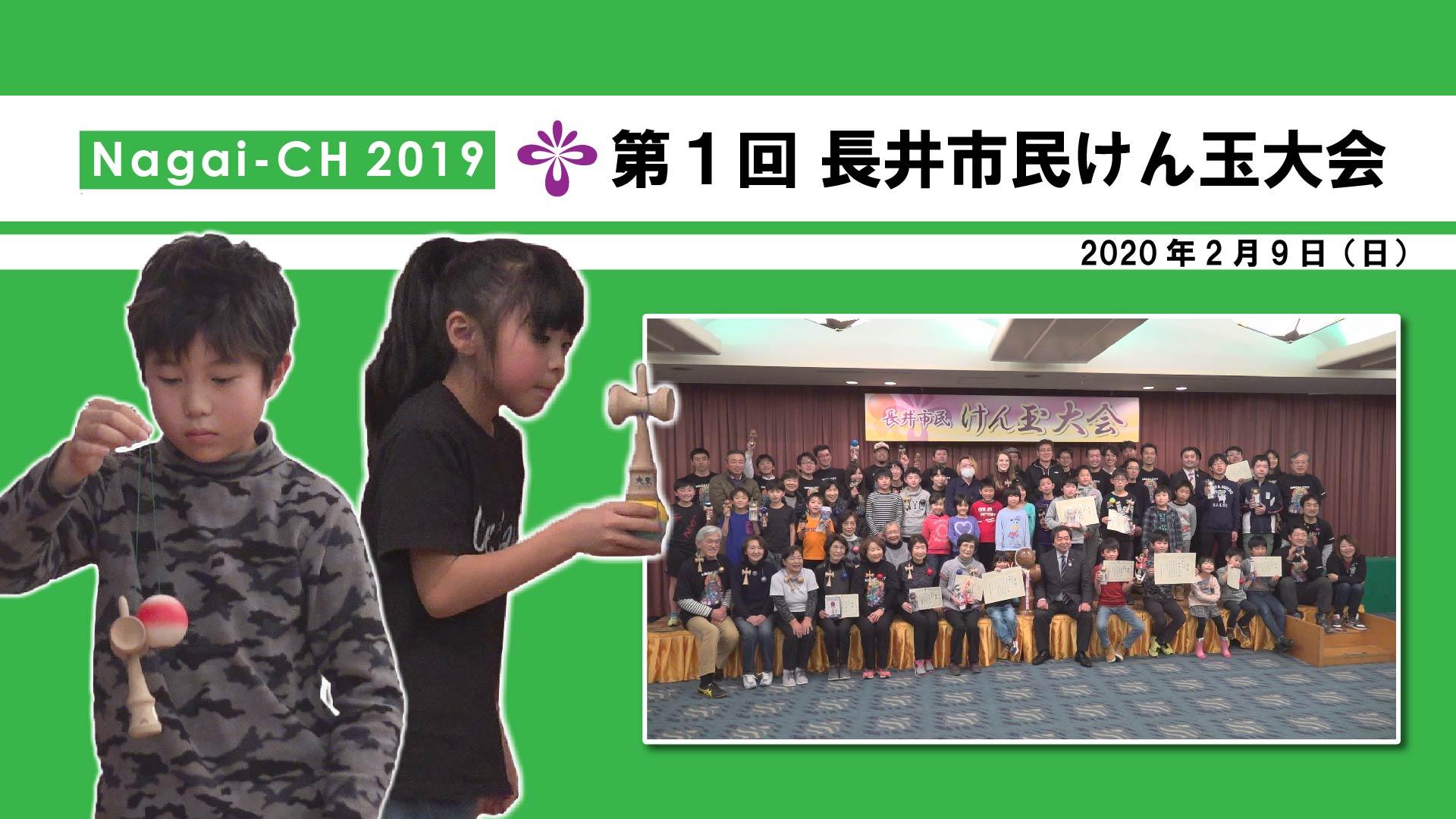 【長井市】第1回長井市民けん玉大会(令和2年2月9日)