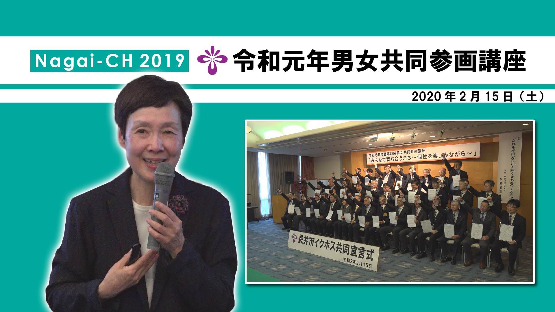 【長井市】令和元年度置賜地域男女共同参画講座(令和2年2月15日):画像