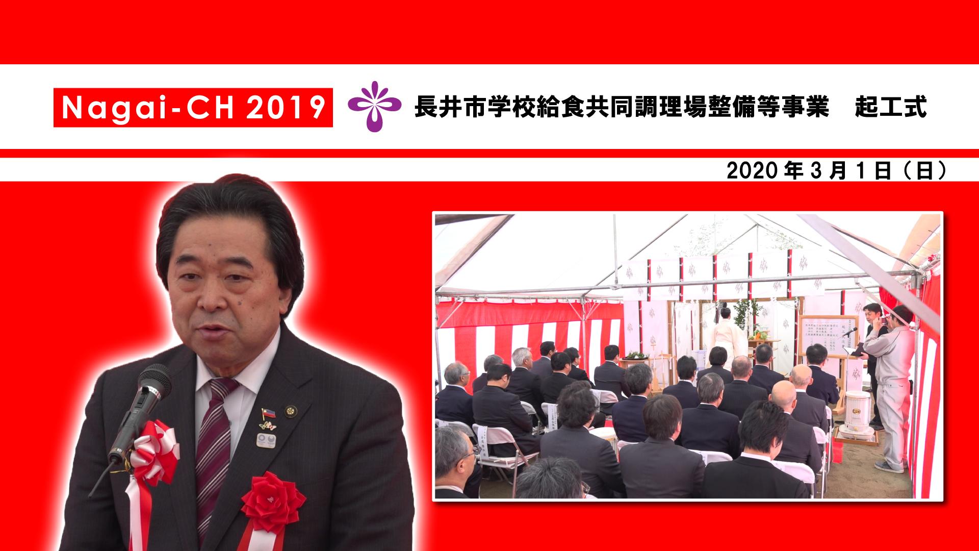 【長井市】長井市学校給食共同調理場整備等事業 起工式(令和2年3月1日)