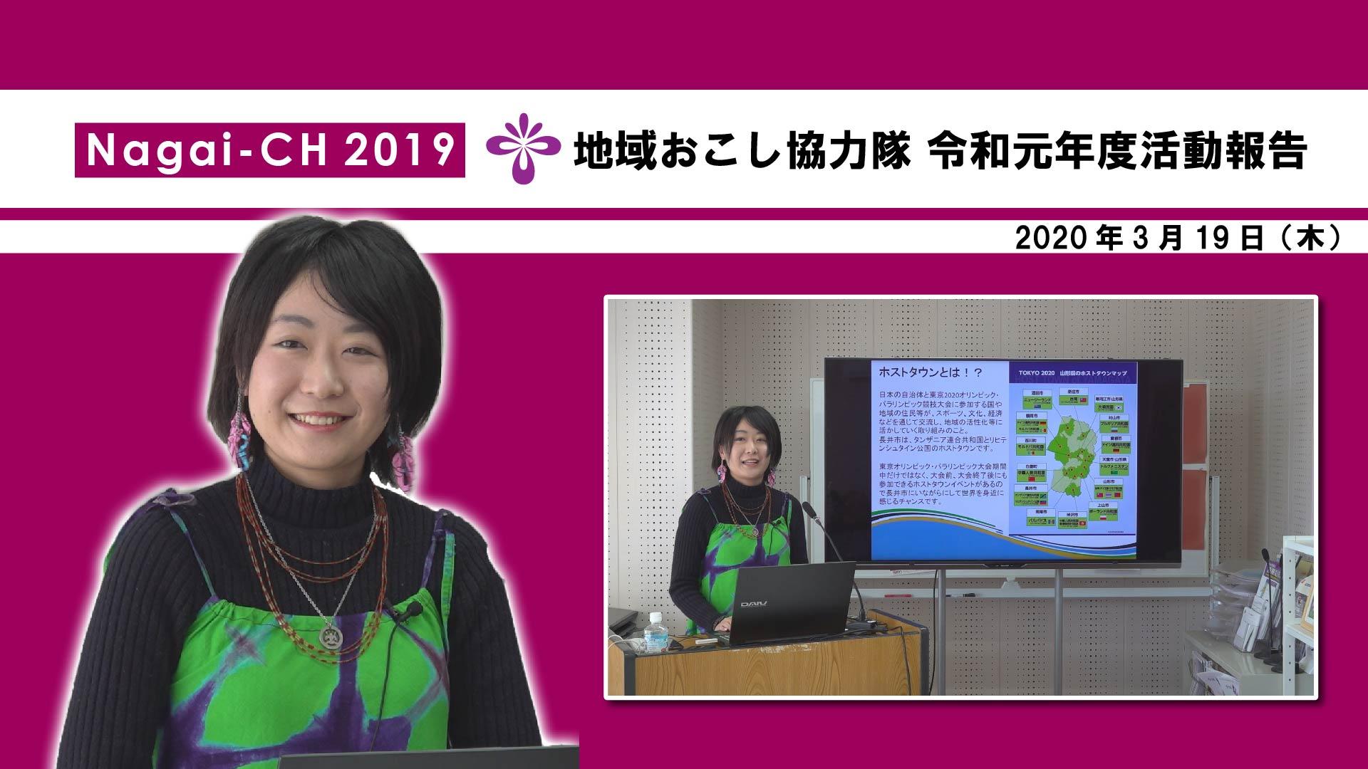 【長井市】地域おこし協力隊 令和元年度活動報告<所里帆さん>(令和2年3月19日)