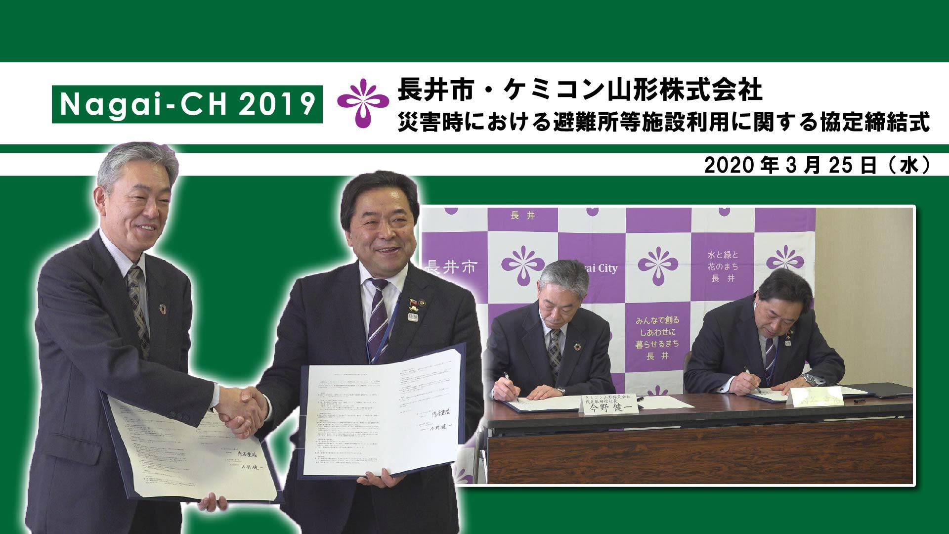 【長井市】ケミコン山形�との災害時における避難所等施設利用に関する協定締結式(令和2年3月25日):画像